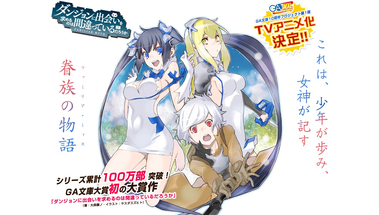 "Light Novel ""Dungeon ni Deai o Motomeru no wa Machigatteiru no Darō ka?"" Dapatkan Adaptasi Anime"