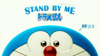 [Review] Stand by Me Doraemon