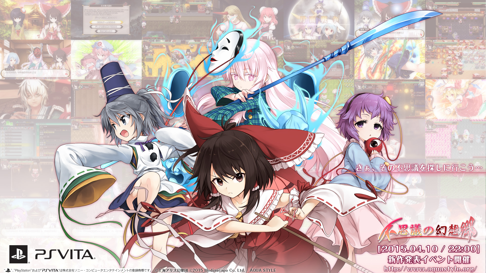 "Aqua Style Merilis PV Pertama ""Touhou 不思議の幻想郷 -THE TOWER OF DESIRE-"" Untuk PS Vita"
