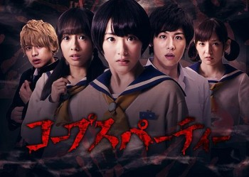 Trailer Perdana Live Action Horor 'Corpse Party' Ditayangkan