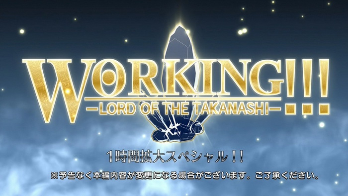 Episode Akhir Working!!! Akan Menjadi Episode 1 Jam Spesial, -Lord of the Takanashi-