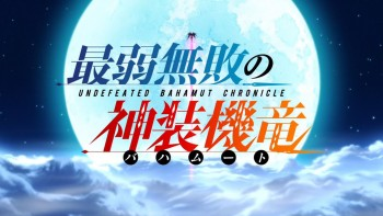 [3 Eps Rule] Saijaku Muhai no Bahamut