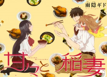 Anime Single Parent 'Amaama to Inazuma' Tampilkan Trailer