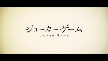 [Review] Joker Game